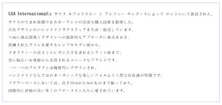 LSA抜粋文2.png