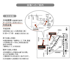 大地内見会地図.jpg
