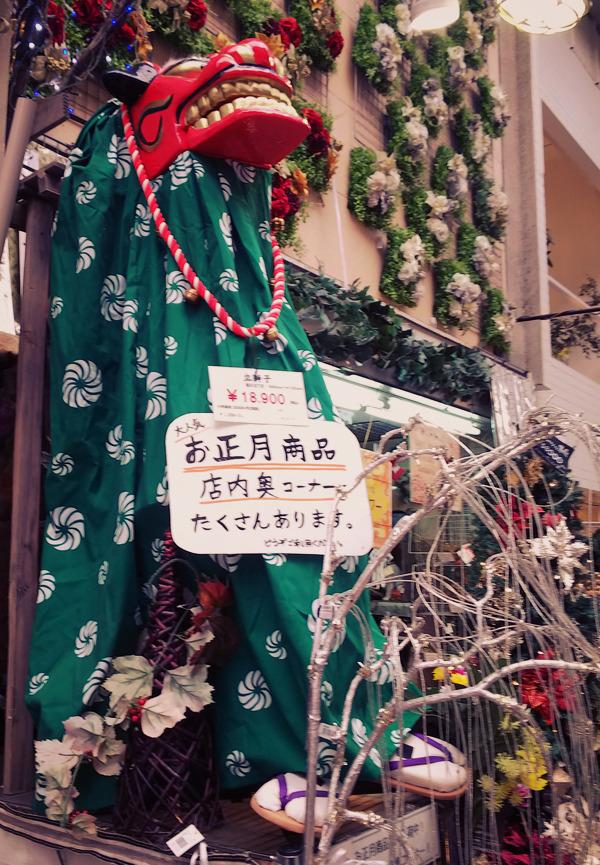 花びし本店-店頭の獅子舞